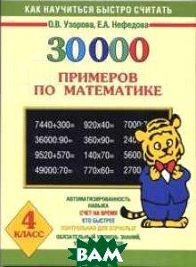 Купить 30 000 примеров по математике 4 класс, АСТ, Узорова Ольга Васильевна, Нефедова Елена Алексеевна, 978-5-17-081230-1