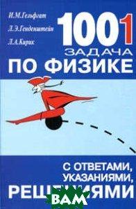 Купить 1001 задача по физике, Илекса, Гельфгат И.М., 5-89237-033-X
