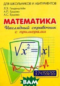 Купить Наглядный справочник по математике, Илекса, Генденштейн, 5-89237-108-5