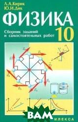 Физика. Сборник заданий и самостоятельных работ. 10 класс