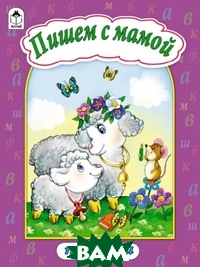 Купить Прописи. Пишем с мамой, Алтей, 978-5-9930-1444-9