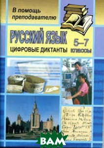 Русский язык. Цифровые диктанты. 5-7 класс