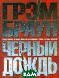 Купить Черный дождь. / Black Rain., АСТ, Грэм Браун. / Graham Brown., 978-5-17-062764-6