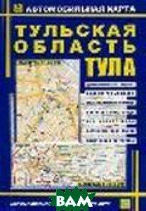Автомобильная карта. Тула. Тульская область