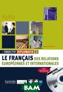 Купить Objectif Diplomatie 2, Livre de l`& 233;l& 232;ve (+ Audio CD), Hachette FLE, Michel Soignet, 978-2-01-155557-1
