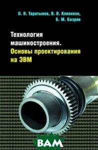 Технология машиностроения. Основы проектирования на ЭВМ.