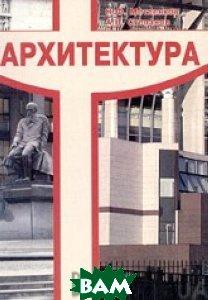 Купить Архитектура, Арт-Родник, Н. Ф. Метленков, А. В. Степанов, 5-274-01894-7