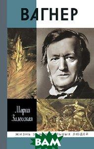 Купить Вагнер (изд. 2011 г. ), Молодая гвардия, Залесская М., 978-5-235-03442-6