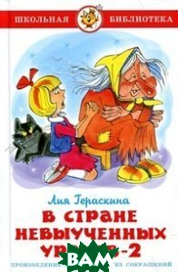 Купить В Стране невыученных уроков-2, Самовар, Гераскина Л., 978-5-9781-1113-2