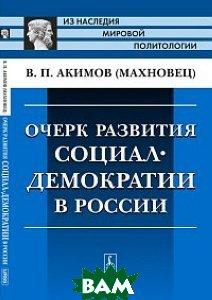 Купить Очерк развития социал-демократии в России, Либроком, В. П. Акимов (Махновец), 978-5-397-02278-1
