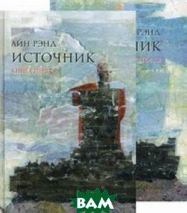 Купить Источник (комплект из 2 книг), Альпина Паблишер/Альпина Бизнес Букс/Альпина нон-фикшн, Айн Рэнд, 978-5-9614-1202-4