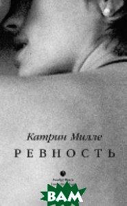 Купить Ревность, ЛИМБУС-ПРЕСС, Милле К., 978-5-8370-0582-4