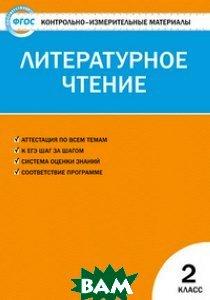 Купить Литературное чтение. 2 класс. Контрольно-измерительные материалы, ВАКО, 978-5-408-01110-0