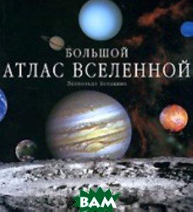 Купить Большой атлас вселенной, Неизвестный, Бенаккио Л., 978-5-88353-306-7