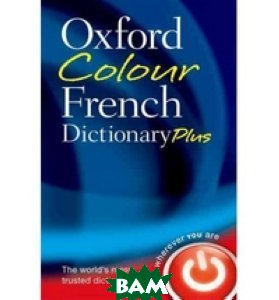 Купить Oxford Colour French Dictionary Plus, OXFORD UNIVERSITY PRESS, Oxford Dictionaries, 978-0-19-959955-4