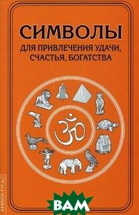 Купить Символы для привлечения удачи, счастья, богатства, Амрита-Русь, 978-5-413-01265-9