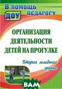 Купить Организация деятельности детей на прогулке: вторая младшая группа, Учитель, Кастрыкина В.Н., 978-5-7057-5285-0