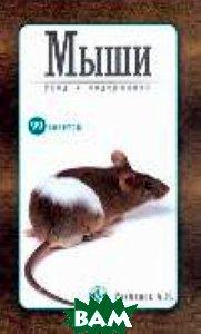Купить 99 советов. Декоративные мыши, Аквариум-Принт, А. И. Рахманов, 978-5-4238-0137-3