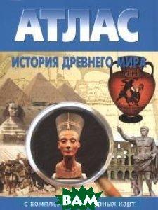 Атлас. История Древнего мира (с контурными картами), Картография, 978-5-87663-161-9  - купить со скидкой