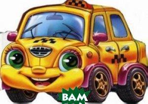 Такси (изд. 2011 г. )