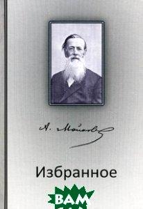 Купить Избранное, Общество памяти игумении Таисии, Майков Аполлон Николаевич, 978-5-91041-050-7