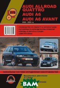 Купить Audi Allroad Quatro / Audi A6 / Audi A6 Avant 2000-2006 г.в. Руководство по ремонту и эксплуатации, регулярные и периодические проверки, помощь в дороге и гараже, цветные электросхемы, Монолит, 978-617-577-035-1