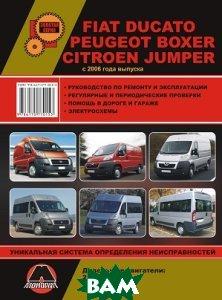 Купить Fiat Ducato / Peugeot Boxer / Citroen Jumper с 2006 года выпуска. Руководство по ремонту и эксплуатации, регулярные и периодические проверки, помощь в дороге и гараже, электросхемы, Монолит, 978-617-577-015-3