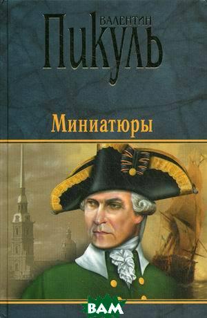 Купить Миниатюры, ВЕЧЕ, Пикуль Валентин Саввич, 978-5-4444-2561-9