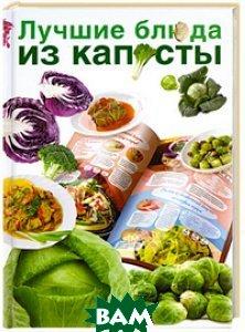 Купить Лучшие блюда из капусты, АСТ, Бойко Е.А., 978-5-271-35155-6