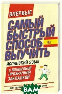 Купить Самый быстрый способ выучить испанский язык. Мои первые 1000 испанских слов, АСТ, 978-5-17-074609-5