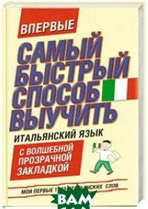 Купить Самый быстрый способ выучить итальянский язык. Мои первые 1000 итальянских слов, АСТ, 978-5-17-074669-9