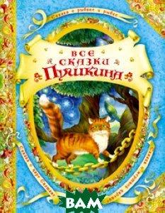 Все сказки Пушкина, РОСМЭН, Пушкин Александр Сергеевич, 978-5-353-05561-7  - купить со скидкой
