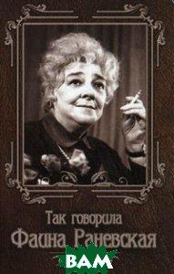 Купить Так говорила Фаина Раневская, ФЕНИКС, Гогитидзе Н., 978-5-222-20817-5