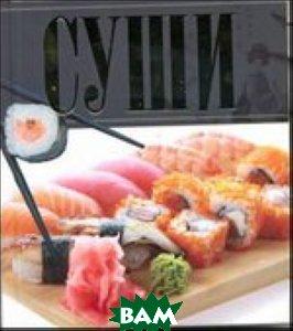 Купить Суши (изд. 2011 г. ), АСТ, Ермакович Д.И., 978-985-16-9884-0