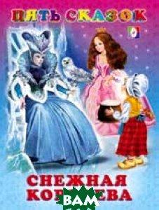 Купить Снежная королева, Фламинго, Приходкин И., 978-5-7833-1087-4