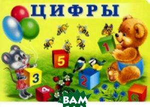 Купить Цифры (изд. 2014 г. ), Фламинго, Игорь Приходкин, 978-5-7833-1868-9