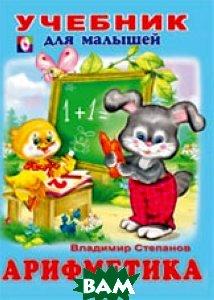 Купить Арифметика, Фламинго, Степанов В., 5-7833-0791-2