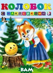 Купить Колобок (изд. 2013 г. ), Фламинго, Приходкин И., 978-5-7833-1715-6