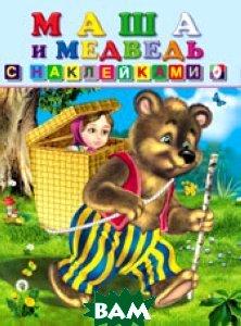 Купить Маша и медведь, Фламинго, Приходкин И., 978-5-7833-0920-5
