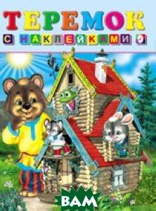 Купить Теремок (изд. 2011 г. ), Фламинго, Приходкин И., 978-5-7833-0923-6