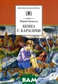 Купить Кепка с карасями, ДЕТСКАЯ ЛИТЕРАТУРА, Коваль Ю., 978-5-08-004193-8