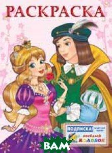 Купить Принцесса и принц. Раскраска, Фламинго, Исматуллаев Р., 978-5-7833-1471-1