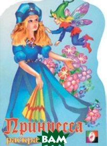 Купить Принцесса и эльф, Фламинго, Исматуллаев Р., 978-5-7833-1494-0