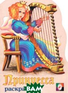 Купить Принцесса с арфой, Фламинго, Исматуллаев Р., 978-5-7833-1495-7