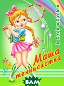 Купить Раскраска. Маша теннисистка, Фламинго, Исматуллаев Р., 978-5-7833-1439-1
