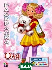 Купить Оля. Раскраска, Фламинго, 978-5-7833-1344-8