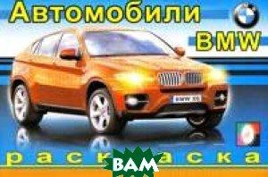 Купить Автомобили. БМВ. Раскраска, Фламинго, 978-5-7833-1313-4