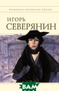 Купить Стихотворения, ЭКСМО, Северянин И.В., 978-5-699-31465-2