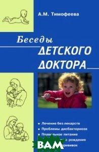Купить Беседы детского доктора, Теревинф, А. М. Тимофеева, 978-5-4212-0001-7