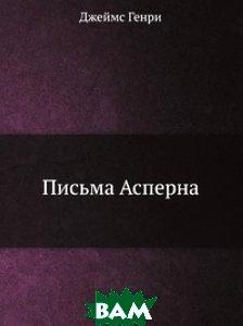 Купить Письма Асперна, Книга по Требованию, Джеймс Генри, 978-5-4241-3309-1